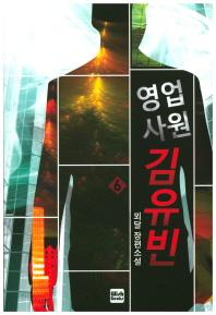 영업사원 김유빈. 6
