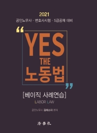 Yes The 노동법 베이직 사례연습(2021)