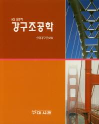 KS 신규격 강구조공학
