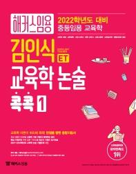 해커스임용 ET 김인식 교육학 논술 콕콕. 1(2022)
