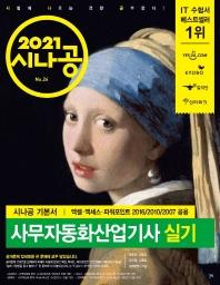 시나공 사무자동화산업기사 실기(2021)