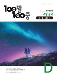 100발 100중 고등 영어 D 기출문제집(능률 김성곤)(2020)