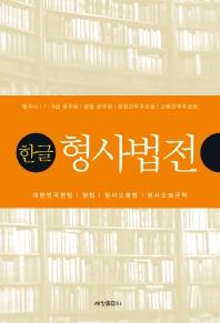 한글 형사법전(2021)