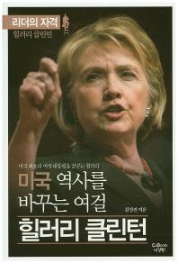 미국 역사를 바꾸는 여걸 힐러리 클린턴(리더의자격)