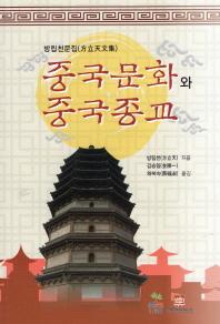 중국문화와 중국종교