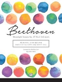 베토벤 피아노 소나타 월광 3악장(Beethoven Moonlight Sonata Op.27 No.2 3rd movt.)