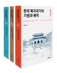 한국 복지국가의 기원과 궤적 세트