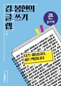 김봉현의 글쓰기 랩(큰글자책)