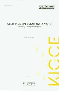 OECD TALIS 국제 유아교원 비교 연구 2019