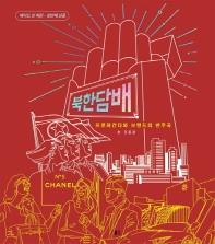 프로파간다와 브랜드의 변주곡 북한담배