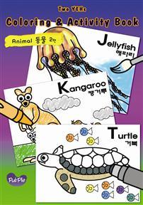 Two YEHs 동물2 색칠 공부 책 - Coloring & Activity Book