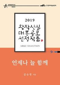 언제나 늘 함께 - 김순영 희곡