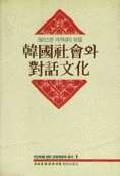 한국사회와 대화문화(인간화를 향한 공동체문화 총서 I)