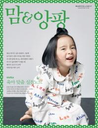맘 & 앙팡(mom&enfant)(3월호)