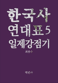 한국사연대표5 일제강점기