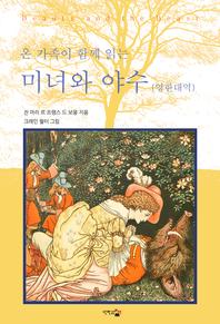 미녀와 야수 - 온 가족이 함께 읽는(영한대역)
