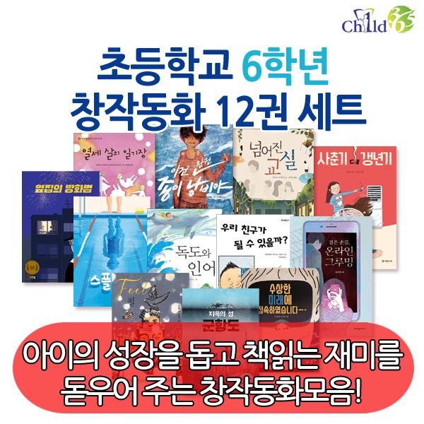 초등학교 6학년 창작동화 12권세트
