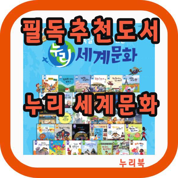 누리세계문화+세이펜포함 총46권 [누리북스] 이수 롤리팝 개정최신판