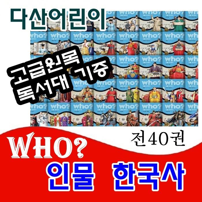 [다산어린이]Who? 인물한국사 /후 한국사시리즈/  전40권 ,고급원목독서대 기증