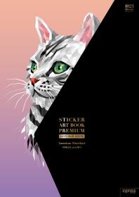 스티커 아트북 프리미엄: 아메리칸 쇼트헤어