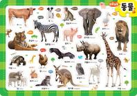 와글와글 동물