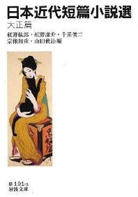 日本近代短篇小說選 大正篇