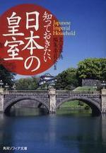 知っておきたい日本の皇室
