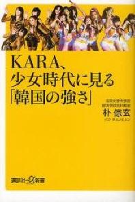 KARA,少女時代に見る「韓國の强さ」