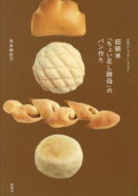 超簡單「ちょい足し酵母」のパン作り 失敗なしでおいしさUP!