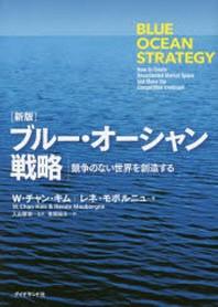ブル-.オ-シャン戰略 競爭のない世界を創造する
