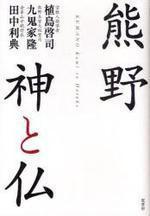 熊野 神と佛