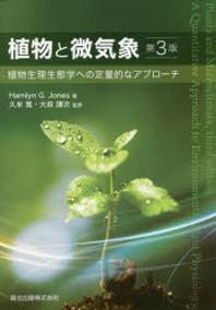 植物と微氣象 植物生理生態學への定量的なアプロ-チ
