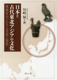 日本と古代東北アジアの文化 地域社會における受容と變容