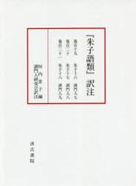 「朱子語類」譯注 卷119~121