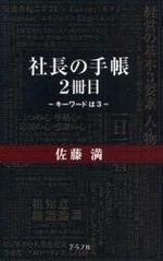社長の手帳 2冊目