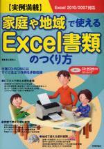 家庭や地域で使えるEXCEL書類のつくり方 實例滿載