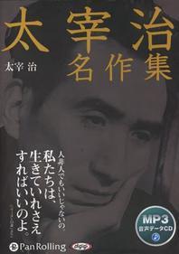 CD 太宰治名作集