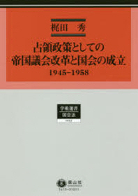 占領政策としての帝國議會改革と國會の成立 1945-1958