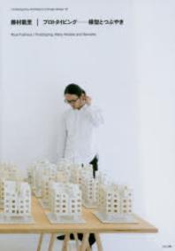 藤村龍至|プロトタイピング-模型とつぶやき