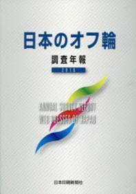 日本のオフ輪 調査年報 2016
