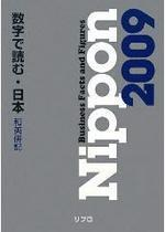 NIPPON BUSINESS FACTS AND FIGURES 2009 數字で讀む.日本 和英倂記
