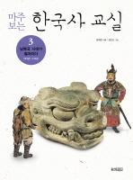 마주보는 한국사 교실. 3: 남북국 시대가 펼쳐지다