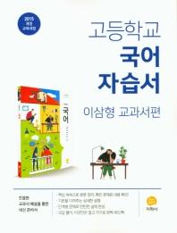 고등 국어 자습서(이삼형 교과서편)(2021)