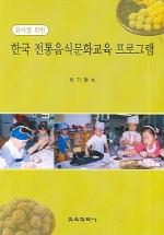 유아를 위한 한국 전통음식문화교육 프로그램