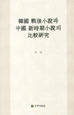 한국 전후소설과 중국신시기소설의 비교 연구