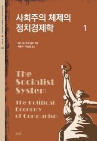 사회주의 체제의 정치경제학. 1