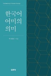 한국어 어미의 의미