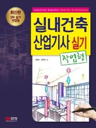 실내건축산업기사 실기(작업형)