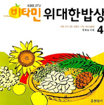 KBS 2TV 비타민 위대한 밥상 4