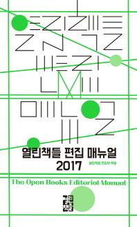 열린책들 편집 매뉴얼(2017)
